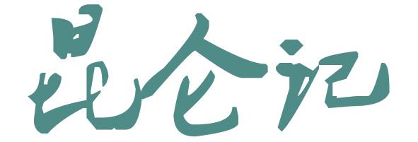logo logo 标志 设计 矢量 矢量图 素材 图标 591_201